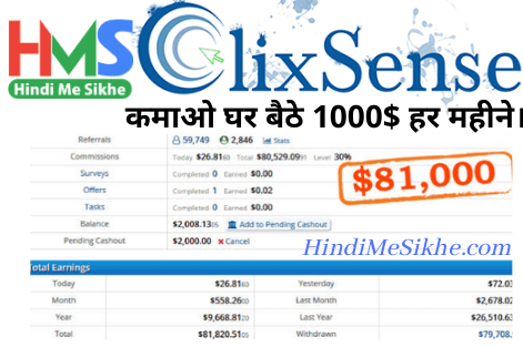 clixsense review, clixsense Hindi, clixsense