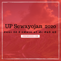 sewayojan, up sewayojan registration, rojgar mela