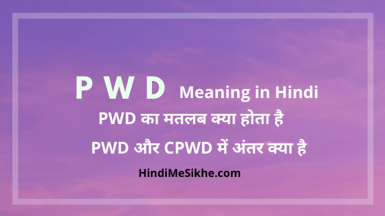 pwd full form, pwd full form in hindi, meaning of pwd, PWD