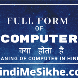 computer full form, meaning of computer in Hindi