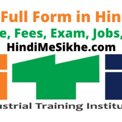 iti full form, iti full form in Hindi