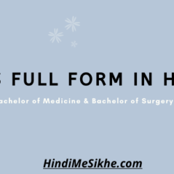 mbbs full form, mbbs full form in Hindi