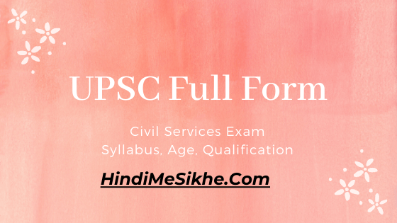 upsc full form, upsc full form in Hindi