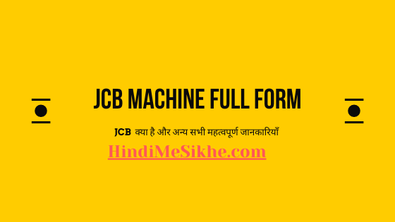 JCB Full Form, JCB Machine, JCB meaning in Hindi