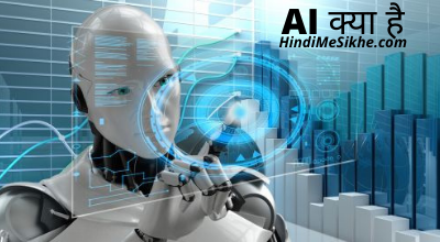 artificial intelligence in hindi, artificial intelligence kya hai