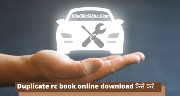 rc book online download, duplicate rc book online