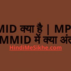 mmid, mmid full form, what is mmid