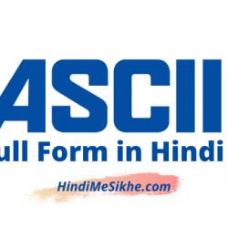 ascii full form in Hindi, ascii full form, ascii values, ascii code